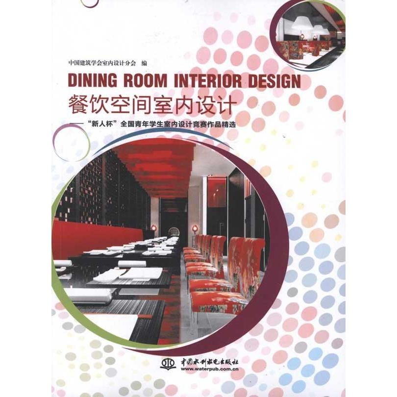 "Dining space interior design--""couple cup"" national youth student interior design competition selected works of architectural design Cooking olympiad exam architectural art and design genuine selling books chart"