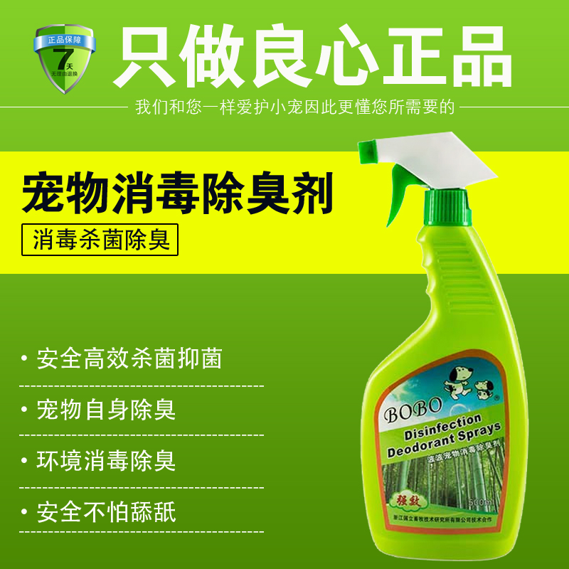 Disinfectant disinfectant pet dog deodorant to niaowei dog disinfectant disinfectant water environment in addition to taste potent bactericidal