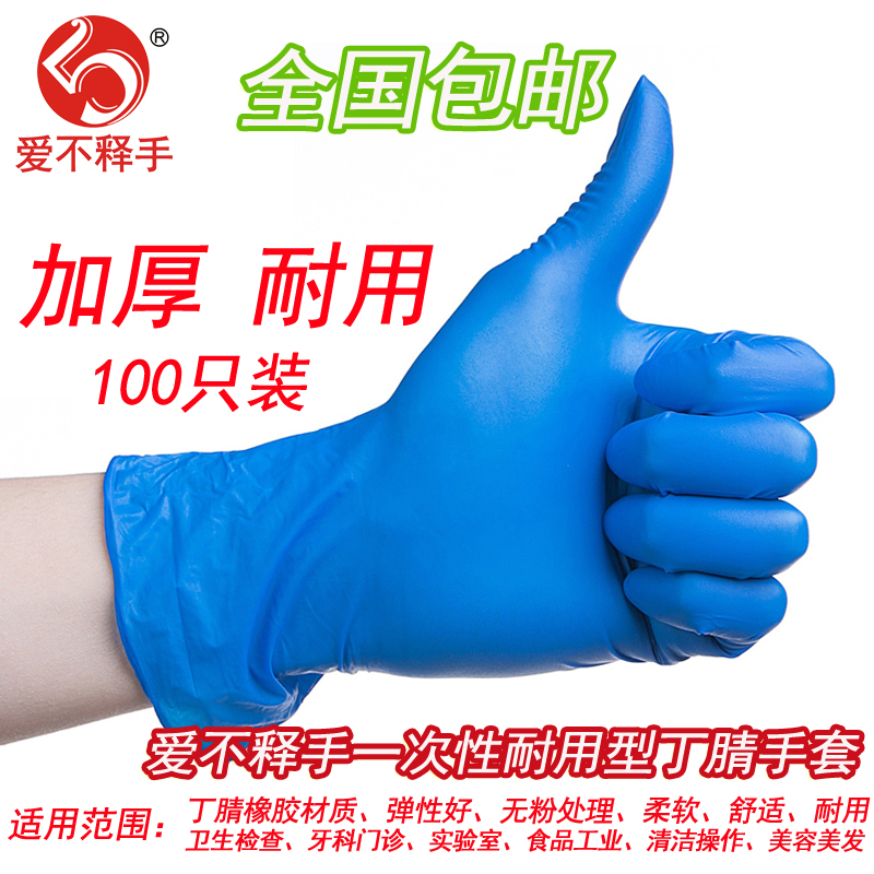 Disposable gloves thick gloves without powder household goods oilproof medical nitrile rubber latex examination laboratory Eat