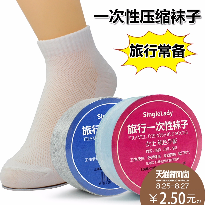 Disposable socks outdoor sports socks for men and women travel travel portable compression socks socks in tube socks fishnet stockings