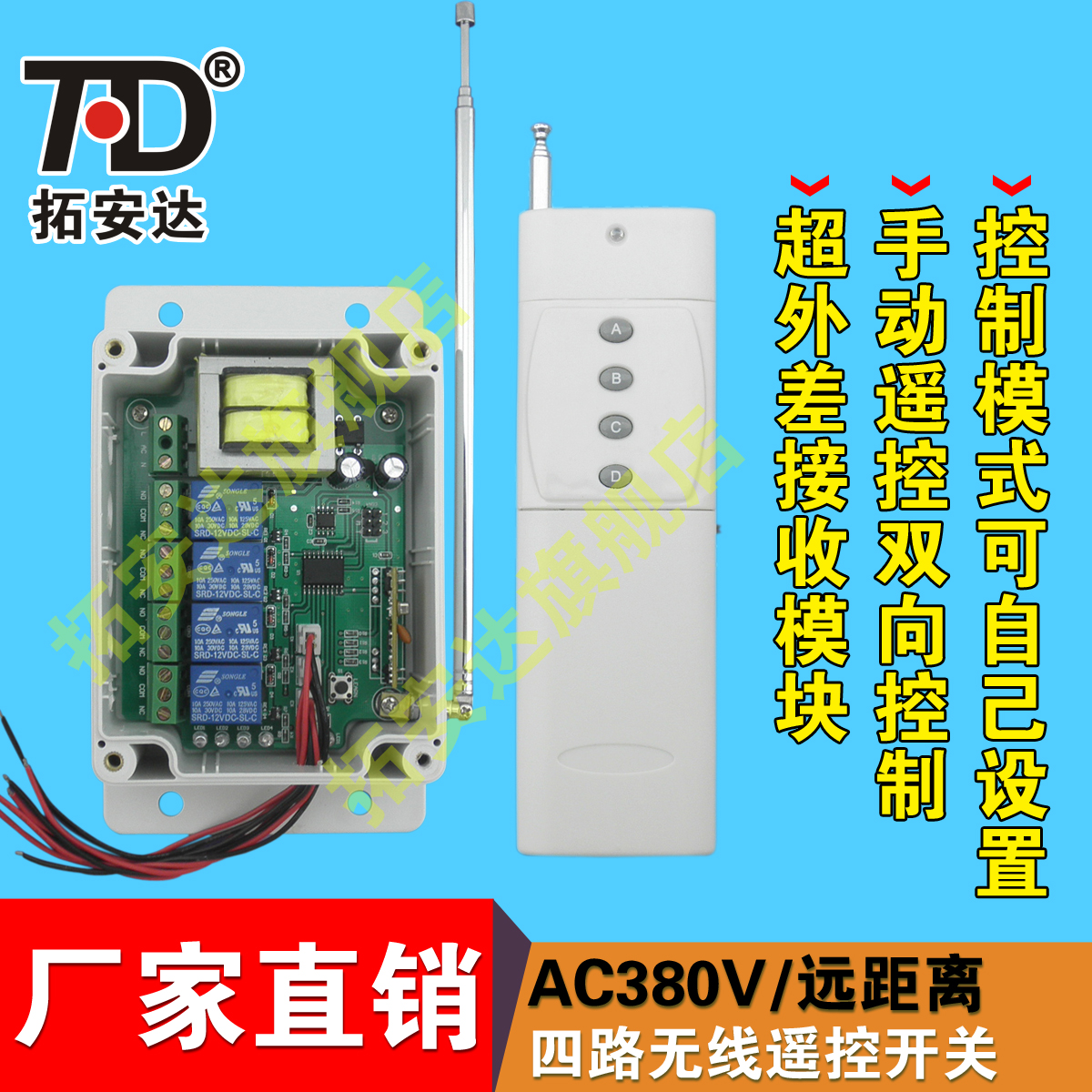 Distance three-phase v quad 4-way wireless remote control switch module power pump motor wireless controller