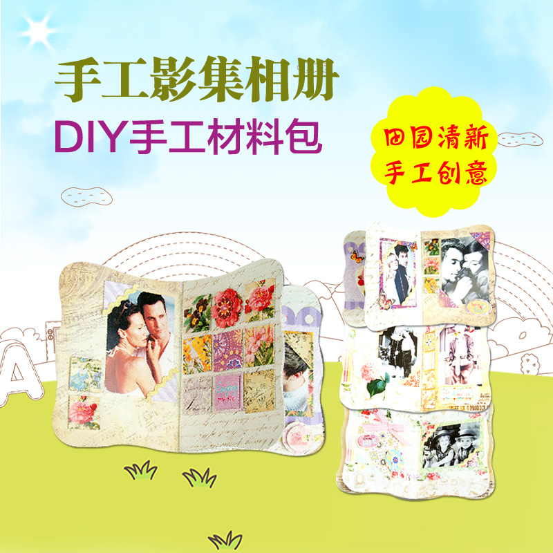 Diy handmade album material handmade children's album creative album photo frame photo frame
