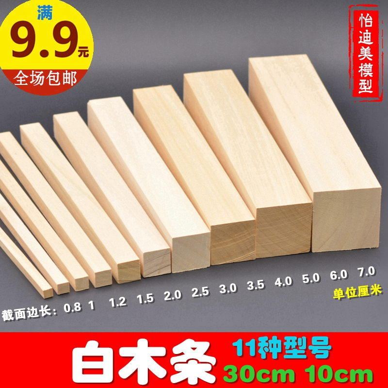 Diy manual model building sand table model material small square bar square wood wooden plank wood 1