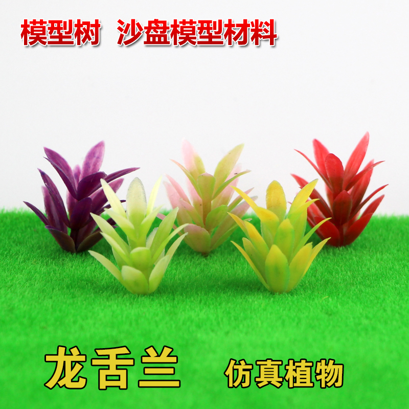 Diy manual model materials sand table model building model with king agave plastic flowers with flowers