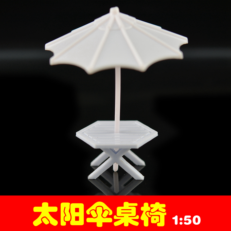 Diy manual model model materials sand table model with king leisure umbrella table with a set of