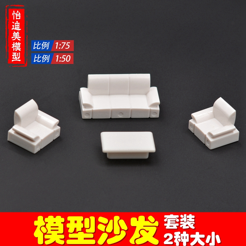 Diy sand table model building model material scene ornaments model furniture sofa with coffee table more than the proportion of