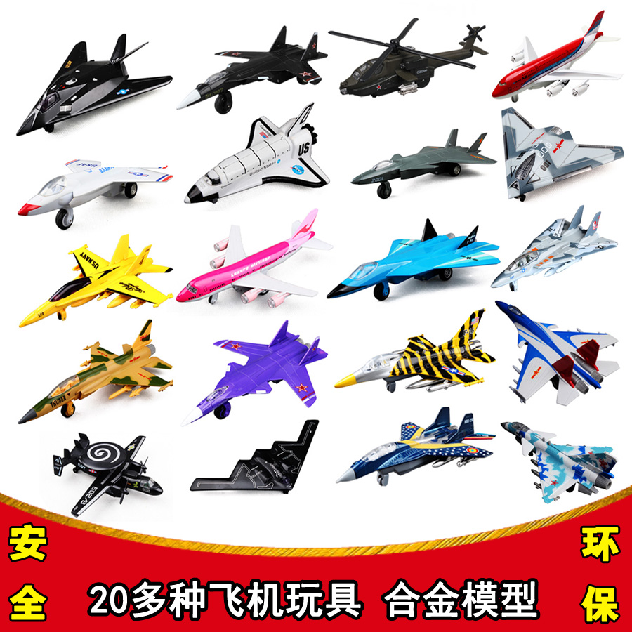 Diya more alloy aircraft model helicopter apache fighter aircraft shatterproof children's educational toys simulation