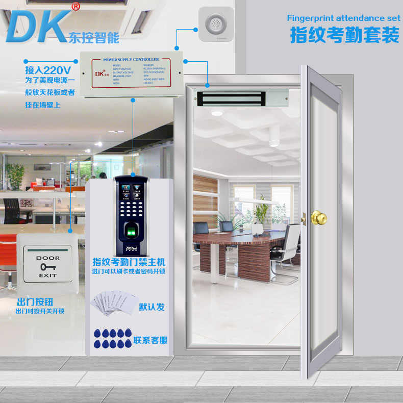 Dk/east controlled brand fingerprint fingerprint access control system and password suite glass door access control system full packaging