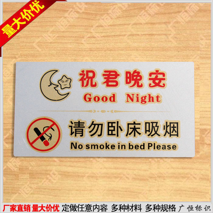 Do not stay in bed smoking signs no smoking stickers good king brand pvc cards goodnight do not smoke in bed bedside cards