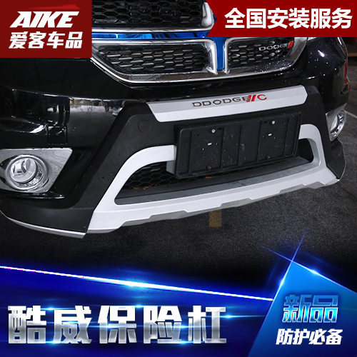 Dodge cool wei dedicated 13-16 bumper cool viagra viagra viagra cool travel version modified front and rear bumpers front and rear bumper