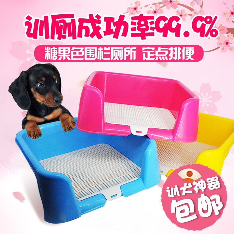 Dog toilet pet dog supplies teddy small dog puppy dog potty urine pots mesh fence