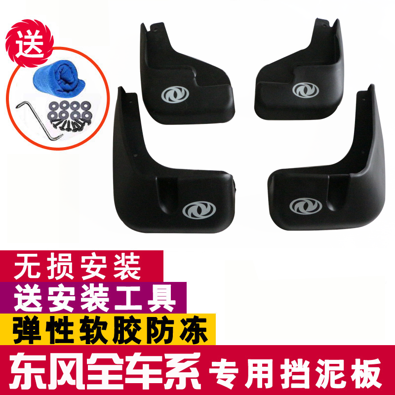Dongfeng fengshen s30 ax7ax3h30s30a60 dedicated fender fender fengshen fengshen a60 fender