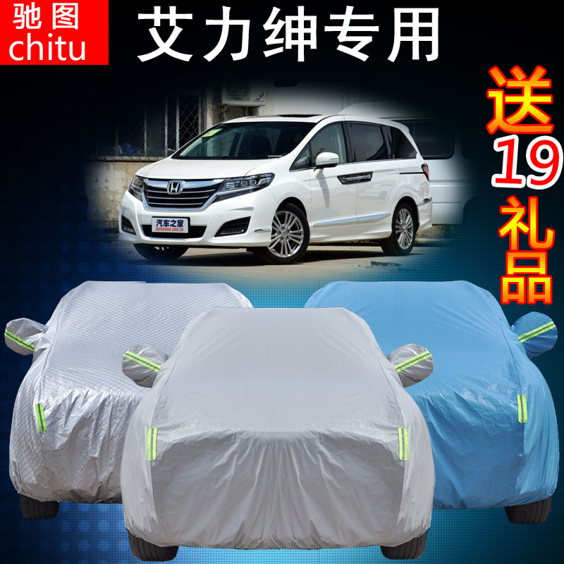 Dongfeng honda eric gentry special thick sewing car cover eric gentry business coat of sunscreen car hood insulation rain