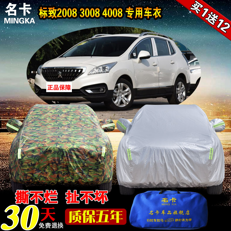Dongfeng peugeot 2008 sewing mark 4008 peugeot 3008 special car cover sun rain oxford cloth car cover