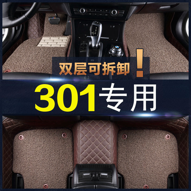 Dongfeng peugeot 2016 special floor mats 2014 301 daquan surrounded by a double wire loop car mats car mats environmental