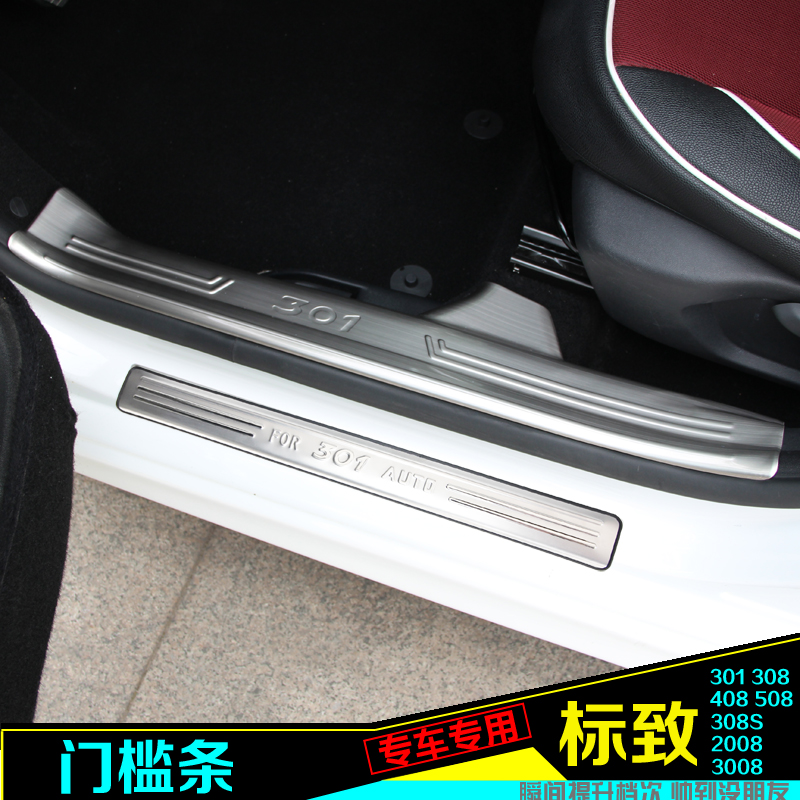Dongfeng peugeot 301/2008/peugeot 308/3008 special products modified threshold welcome pedal new 408 s
