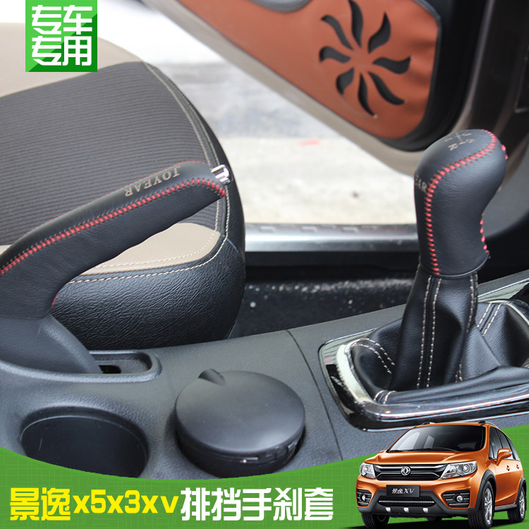 Dongfeng popular king plaza X3X5XV gears handbrake sleeve sew leather gear sets stalls set interior refit special