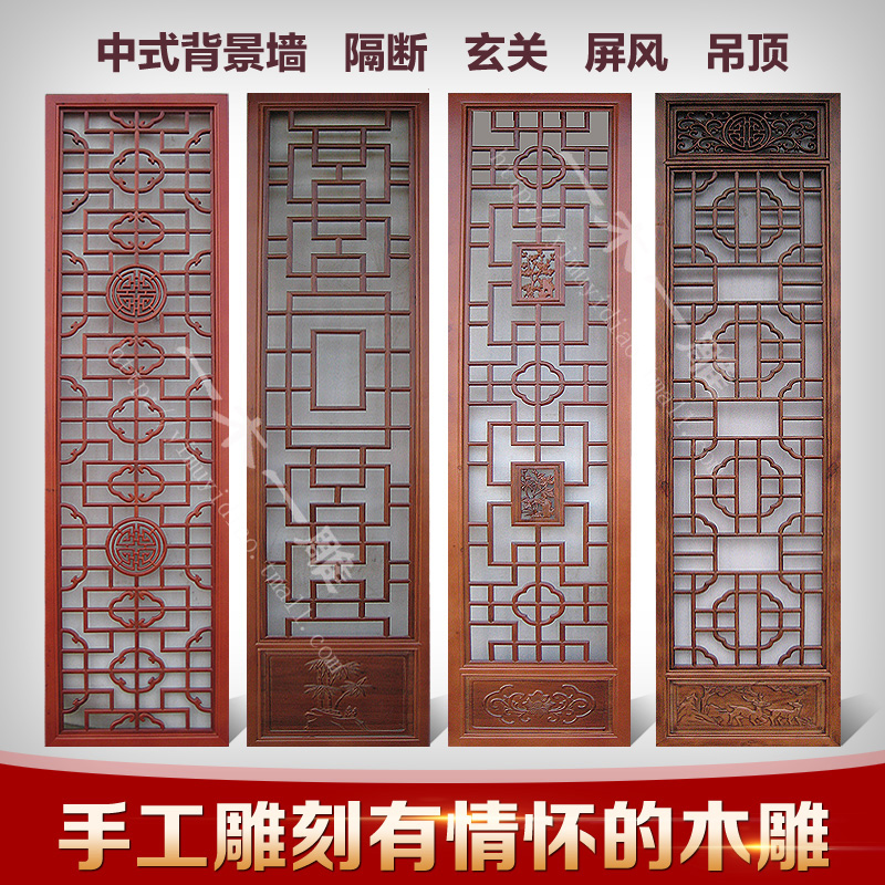 Dongyang wood carving chinese decoration tv backdrop wall carvings pane across the entrance door off the living room off grillwork