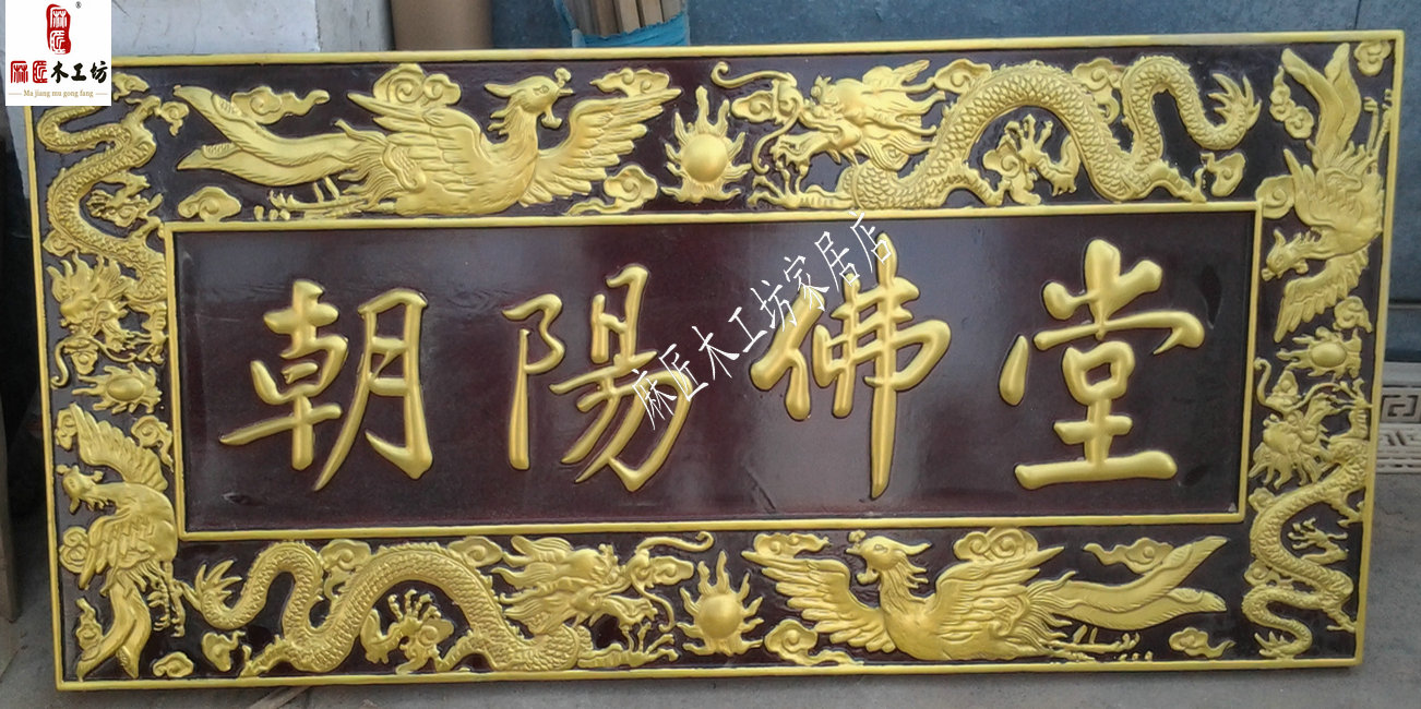 Dongyang wood carving shop signs custom wood plaque hanging plaque plaque temple额匾doorplates factory production