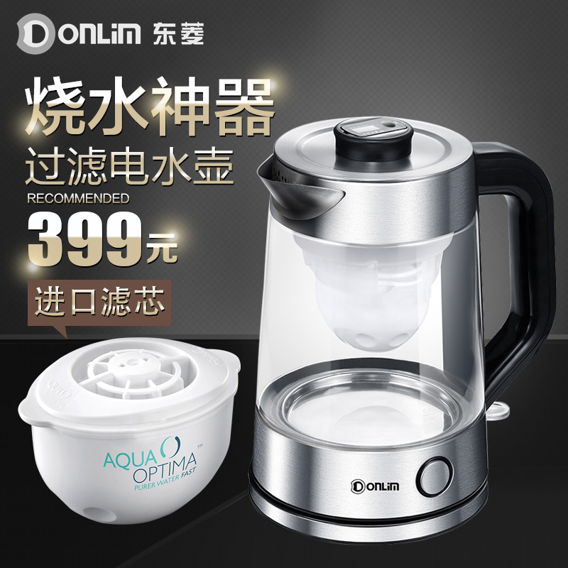 Donlim/df DL-KE70 filtrating filter kettle electric kettle glass kettle off automatically