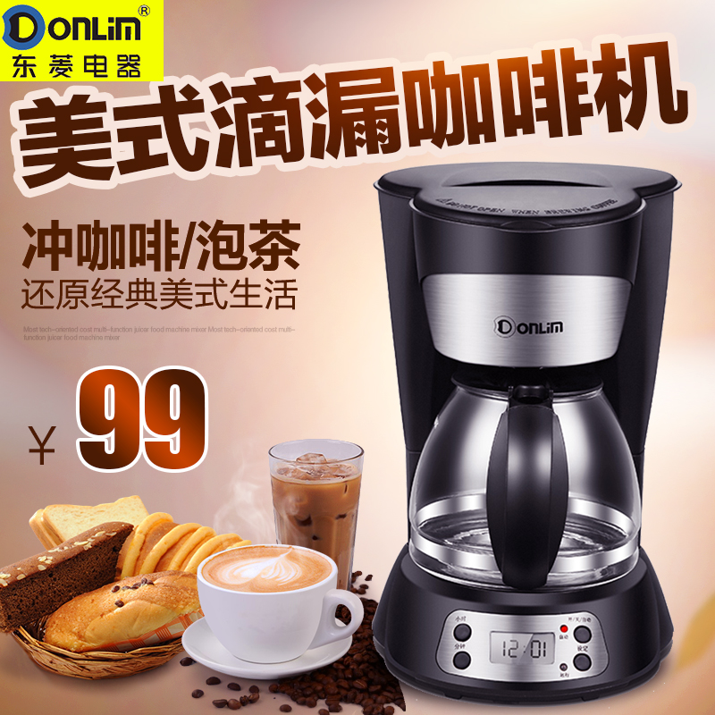 Donlim/df DL-KF300 american coffee machine household automatic drip coffee maker electric teapot tea making facilities
