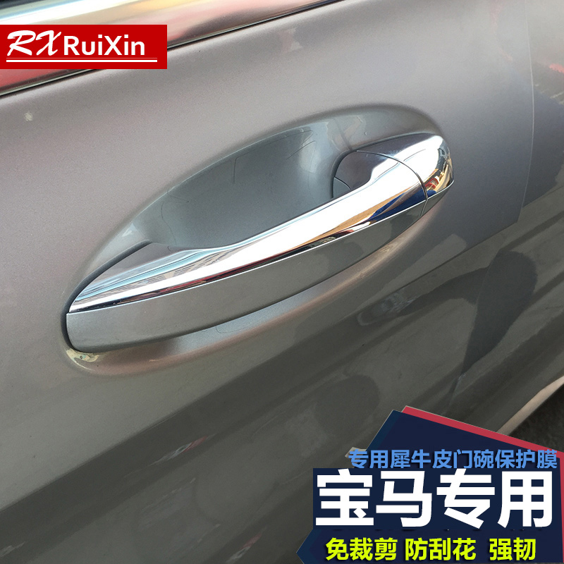 Door bowl protective film bmw new 1 series 3 series 5 series 7 series x1x3x5x4x6 door bowl rhinoceros skin protective film
