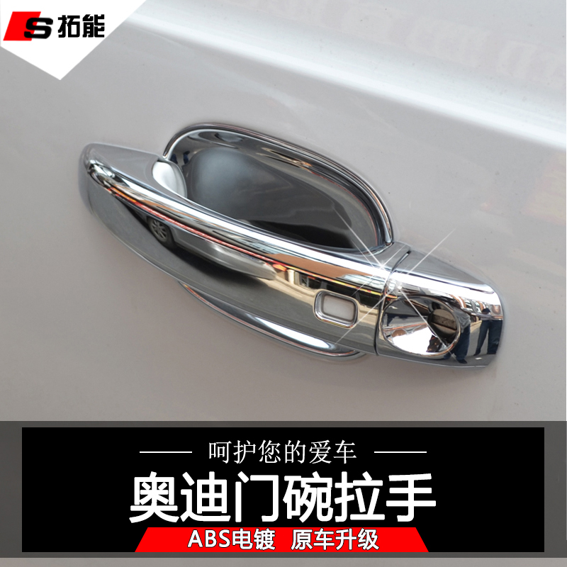 Door handle bowl dedicated the new audi q3 a4l q5 a3 modified door handle door bowl decorative cover accessories