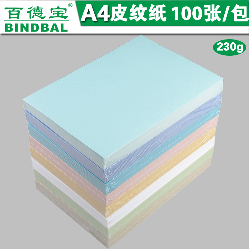 Double 230 grams a4 color cover paper a4 paper sticks clouds cover paper binding cover paper color cardboard