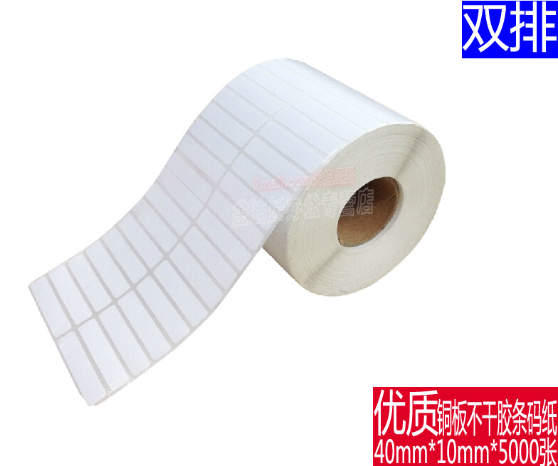 Double 40*10*5000 copperplate paper barcode paper barcode labels bar code sticker paper printing paper