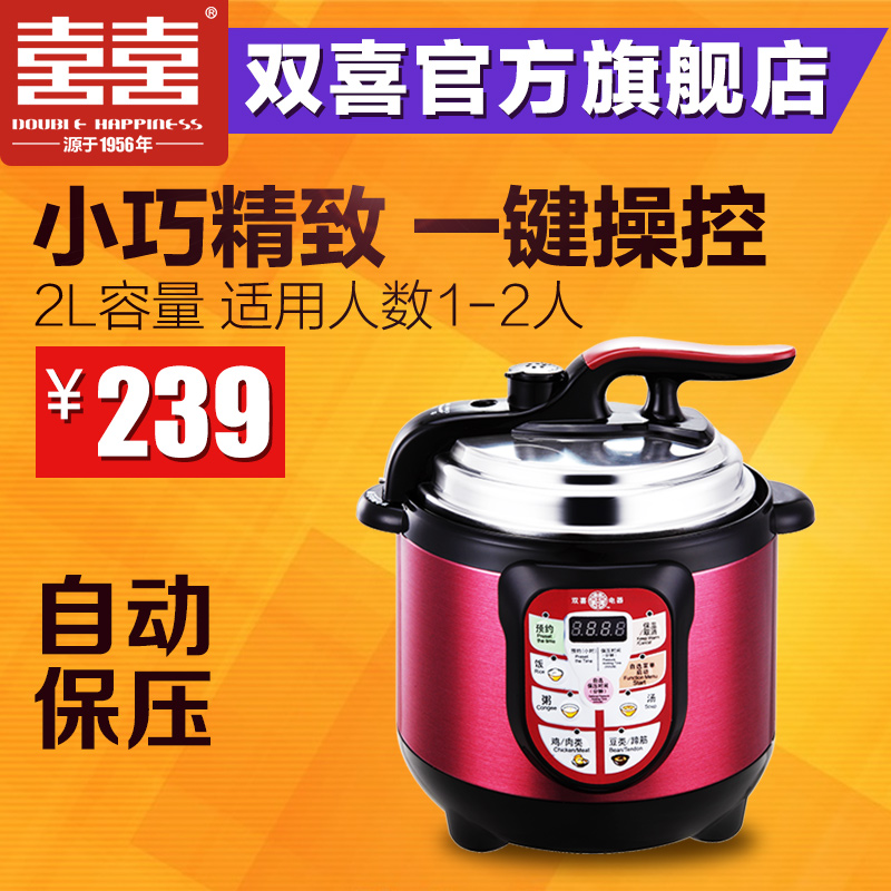 Double happiness/double happiness ybxb20-60a mini electric pressure cooker electric pressure cooker electric pressure cooker 2l hei ling kitchen