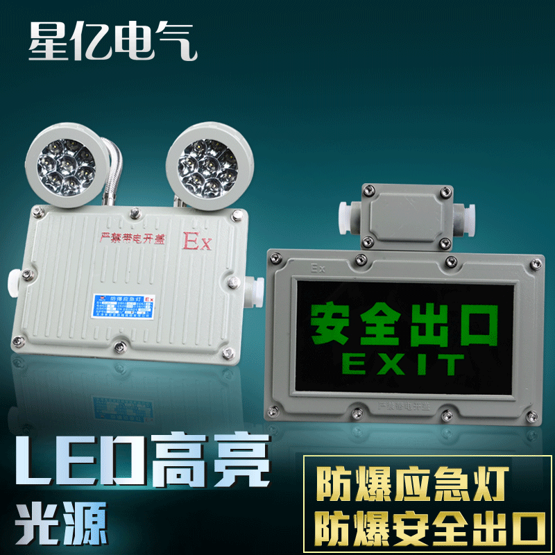 Double led explosion proof emergency light source lamp lights the fire safety exit signs stop electricity emergency lighting lamps