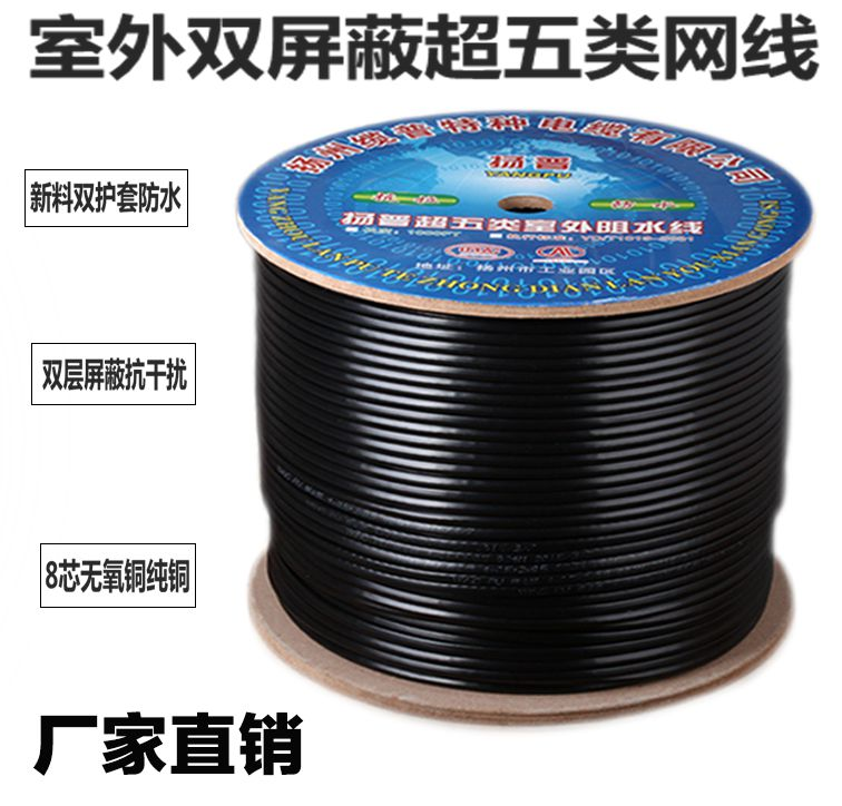Double shielded outdoor outdoor network cable utp cable shielded cable ofc 0.5 copper foot 300 m dish