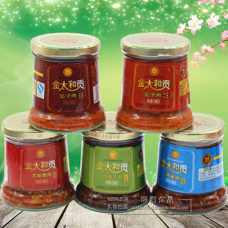 Douchi tribute phinecon tribute jars of meat and spicy fish sauce beef 248gx5 bottle hunan guiyang specialty snacks