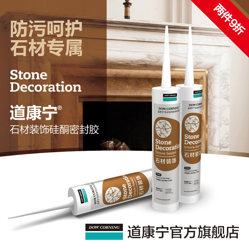 Dow corning dow corning silicone waterproof silicone sealant glass glue decorative stone