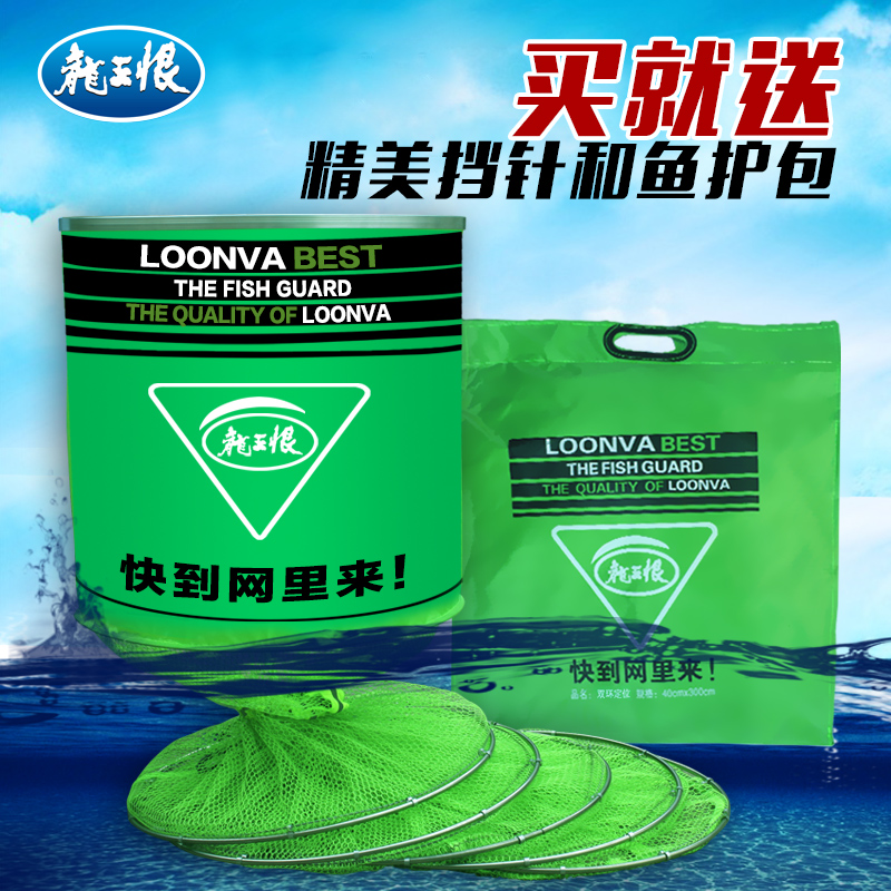 Dragon king hate stainless steel double ring nets folding nets fish care rubberized afcd wangdou afcd package delivery