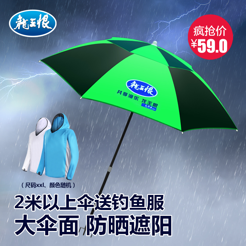 Dragon king hates 2.2 m double universal fishing umbrella fishing umbrella sun shade umbrella folding umbrella fishing fishing supplies