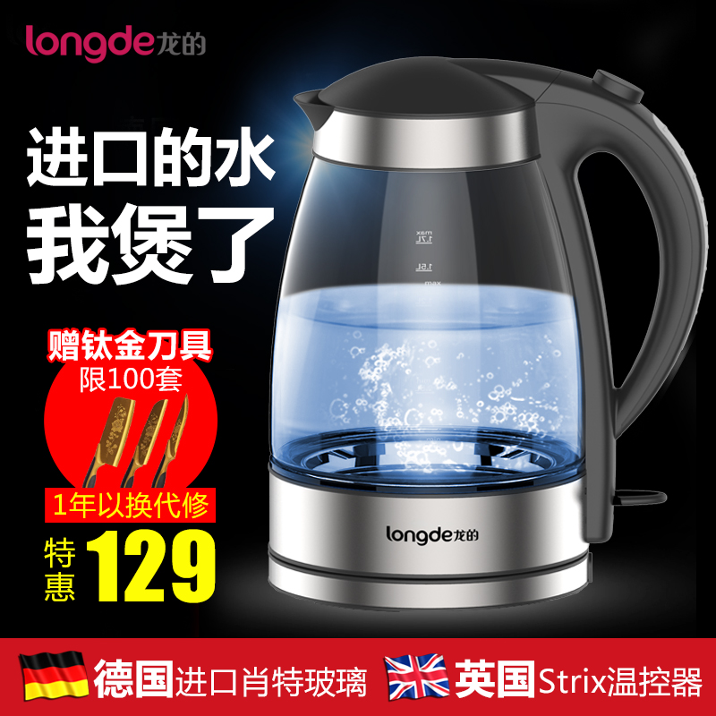 Dragon LD-1989 germany imported glass electric kettle kettle electric kettle electric kettle heating pot home with a large capacity