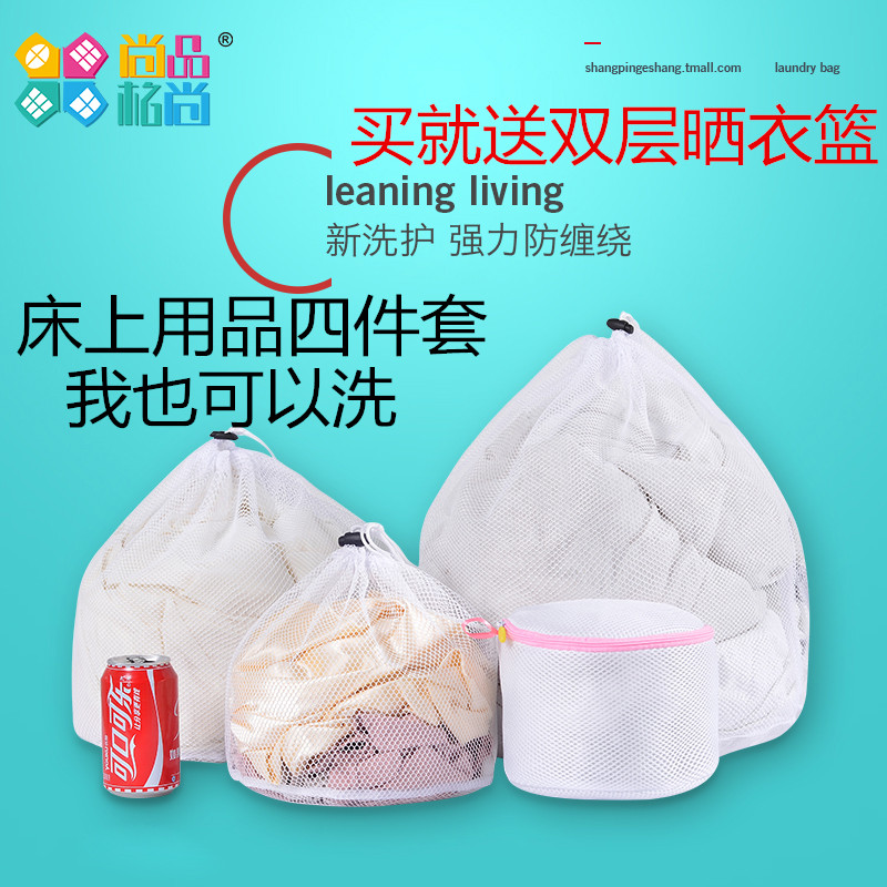 Drawcord suit thicker coarse mesh fine mesh laundry wash bag retaining washer to wash linen quilt bag bra wash bag