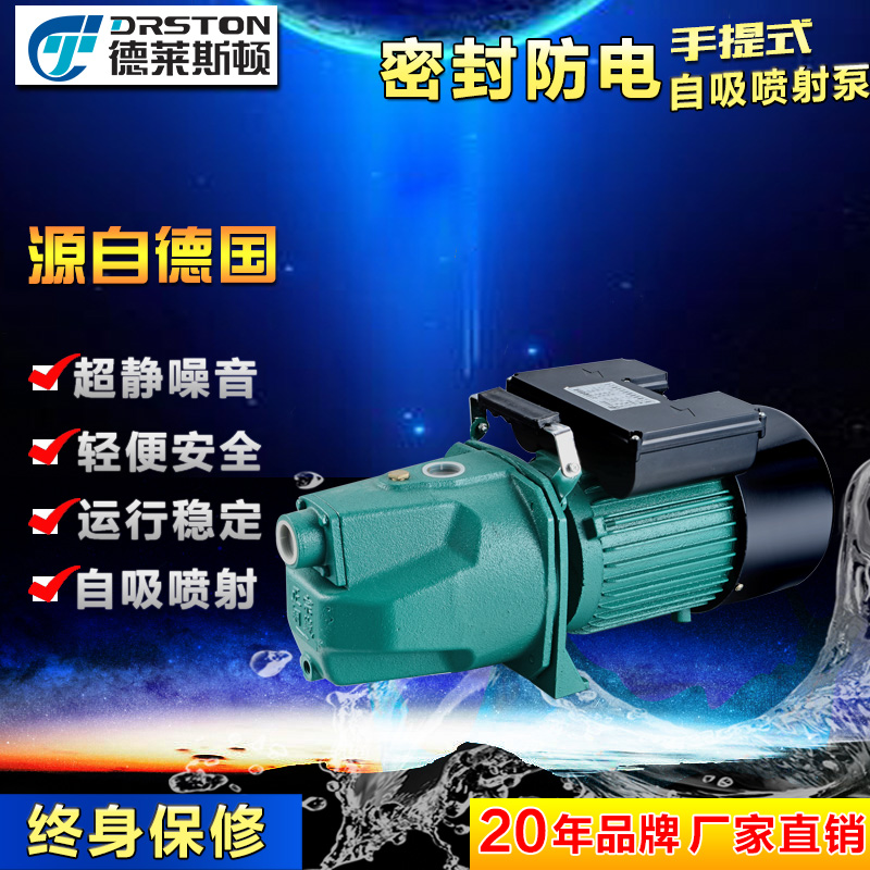 Dresden castiron self priming jet jet pump booster pump water irrigation water pump factory direct