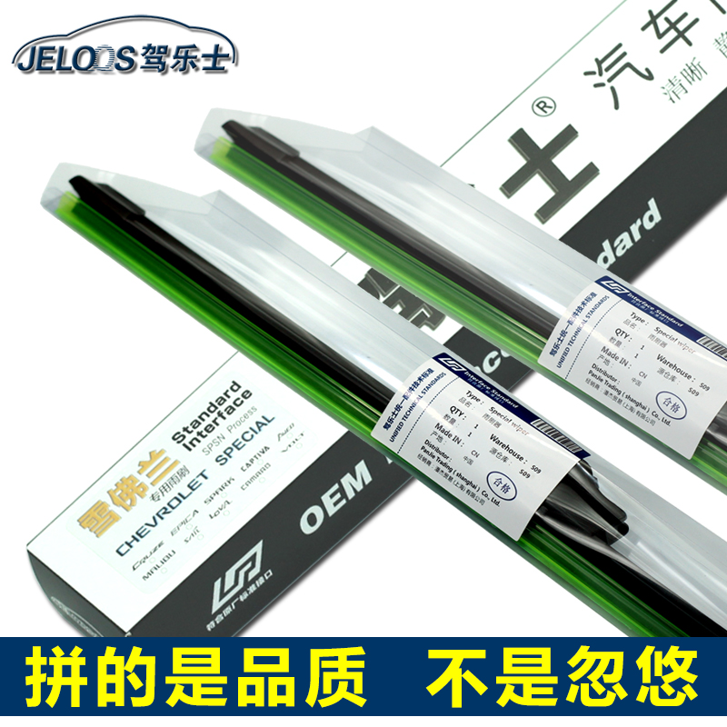 Driving dulux wiper blades chevrolet aveo captiva aveo boneless wiper blade wiper wipers