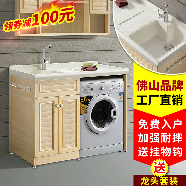 Get Quotations · Drum Washing Machine Cabinet Companion Balcony Wash Closet  With A Washboard Laundry Tub Laundry Space Aluminum