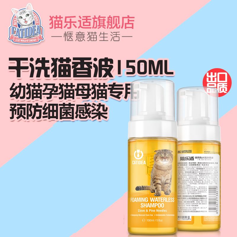 Dry powder pet cat music suitable spring kitten cat a bath shower gel dedicated disposable us maoxiang bo bath