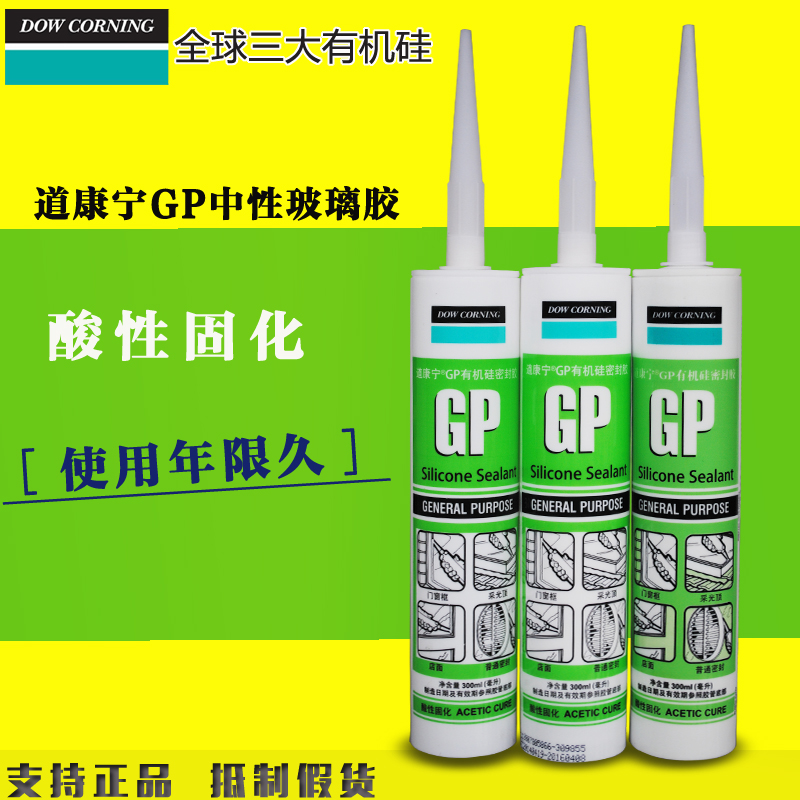 Drying sealant dow corning gp acidic silicone rubber sealant glass plastic doors and windows white translucent black