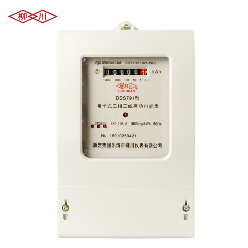 DSS791 engineering three-phase three wire electronic energy meter/fire table level precision level 1 counter display