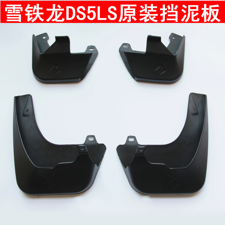 Dsx citroen ds5 ds5ls modified fender fender leather accessories dedicated fender fender soft durable plastic anti chapped