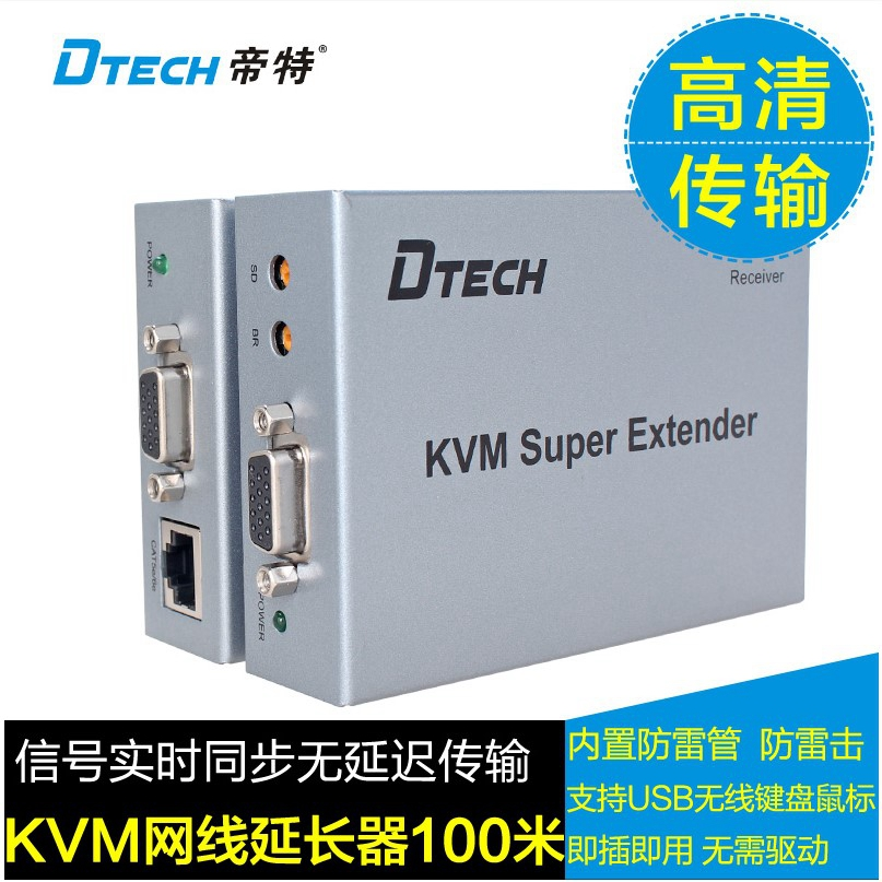 Dtech DT-7044 vga cable kvm extender 100 m usb interface network extender extender amplifier