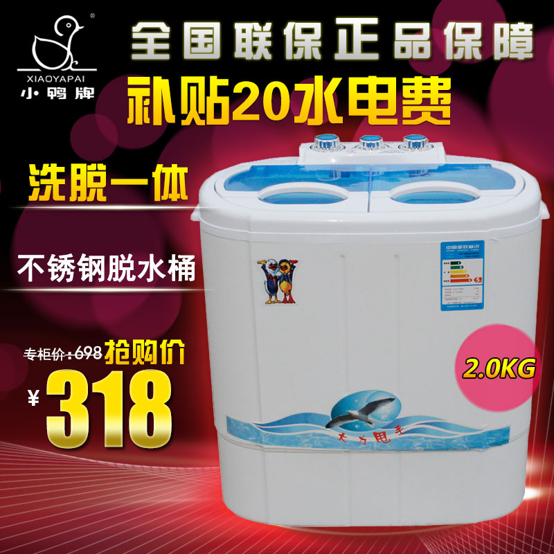 Duck brand xpb20-2188a5s mini small twin double barrel semi-automatic washing machine with drier specials