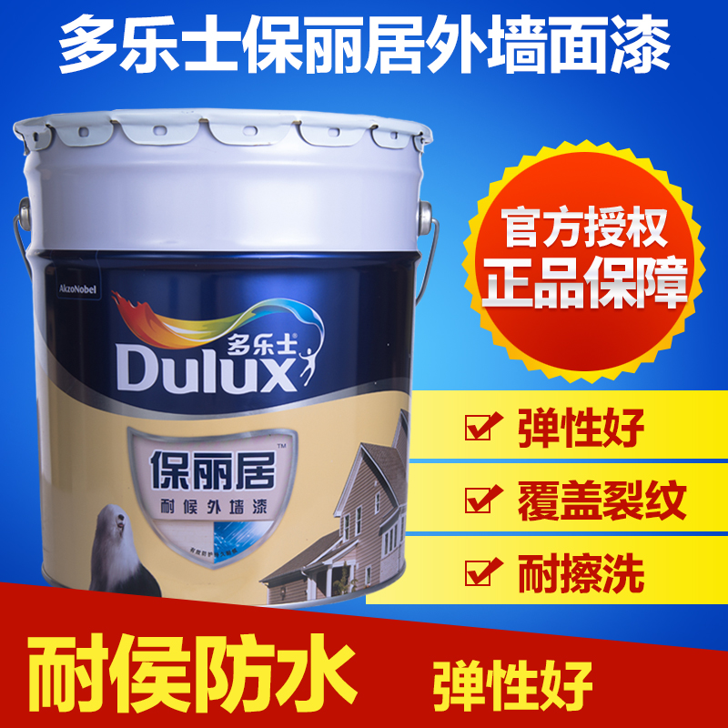 Dulux polychrome ranks elastic exterior wall paint waterproof coating bathroom wall waterproofing paint latex paint