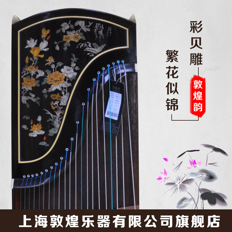 Dunhuang guzheng zither rhyme 894LCC black wood musical instruments playing zither send full set [rhyme flagship store]