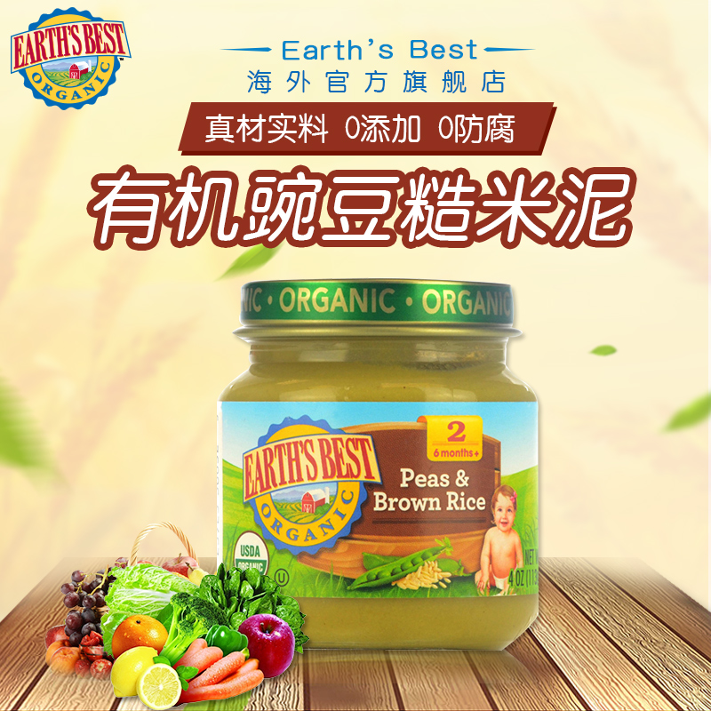 Earth earth the world 's best organic peas brown mud imported baby food supplement baby snacks